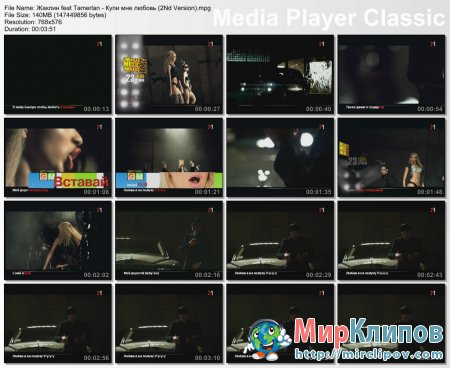 Жаклин Feat. Tamerlan - Купи Мне Любовь (2nd Version)