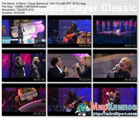 Al Bano и Татьяна Буланова - Per Chi (Al Bano и Его Леди, Live, 2010)