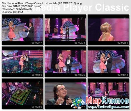 Al Bano и Татьяна Овсиенко - Ландыши (Al Bano и Его Леди, Live, 2010)