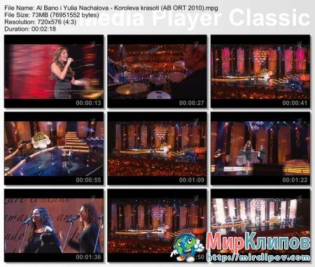 Al Bano и Юлия Началова - Королева Красоты (Al Bano и Его Леди, Live, 2010)