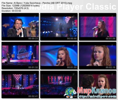 Al Bano и Юлия Савичева - Perche (Al Bano и Его Леди, Live, 2010)