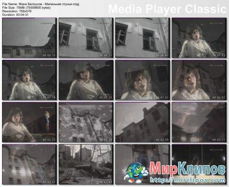 Женя Белоусов - Маленькая Лгунья