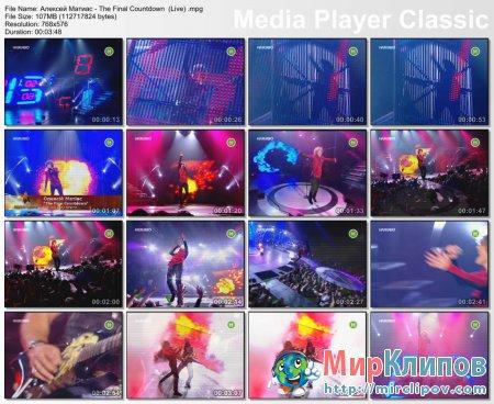 Алексей Матиас - The Final Countdown (Live)