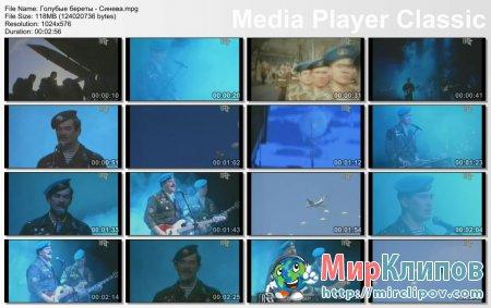 Голубые Береты - Синева (Live)