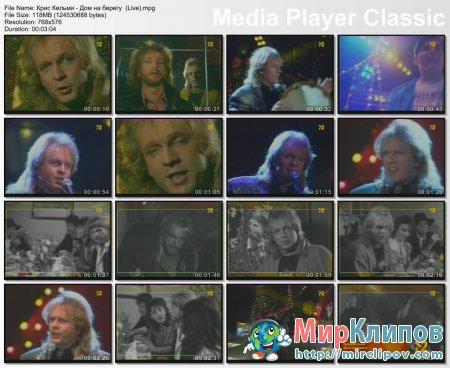 Крис Кельми - Дом  На Берегу (Live)