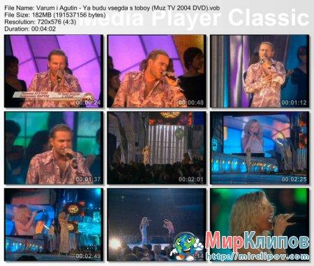 Анжелика Варум и Леонид Агутин - Я Буду Всегда С Тобой (Live, Премия Муз ТВ, 2004)