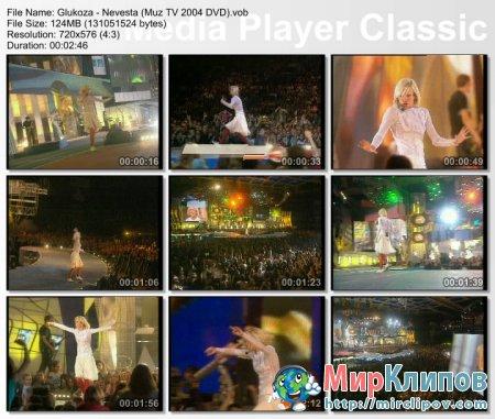Глюкоза - Невеста (Live, Премия Муз ТВ, 2004)