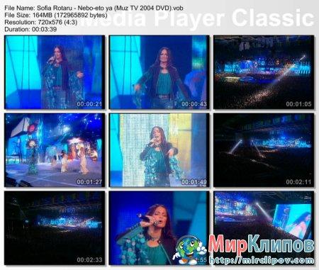 София Ротару - Небо - Это Я (Live, Премия Муз ТВ, 2004)
