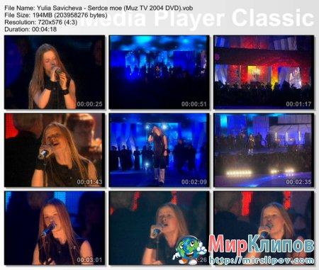 Юлия Савичева - Сердце Моё (Live, Премия Муз ТВ, 2004)