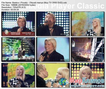Николай Басков и Таисия Повалий - Отпусти Меня (Live, Премия Муз ТВ, 2005)