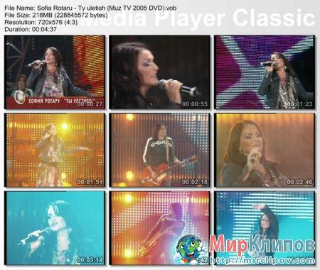 София Ротару - Ты Улетишь (Live, Премия Муз ТВ, 2005)