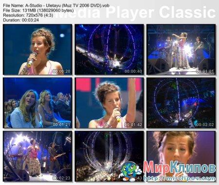 А-Студио - Улетаю (Live, Премия Муз ТВ, 2006)