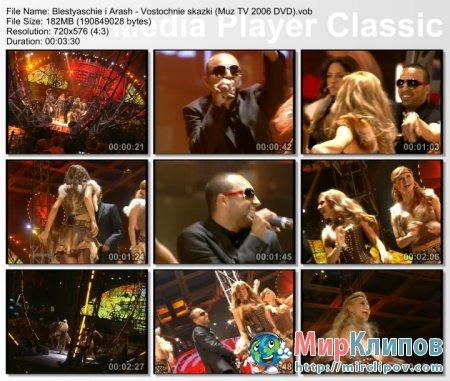Блестящие и Arash - Восточные Сказки (Live, Премия Муз ТВ, 2006)