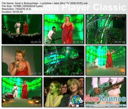 Гости из Будущего - Лучшее В Тебе (Live, Премия Муз ТВ, 2006)