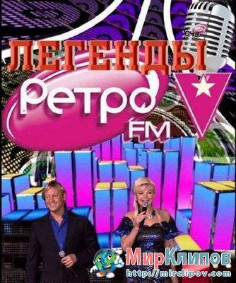 Легенды Ретро FM (Live, 2010)