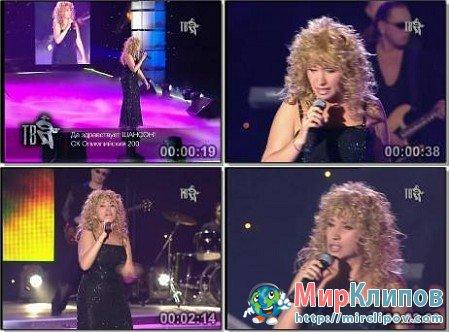 Ирина Аллегрова - Не Верь, Не Бойся (Live, 2004)