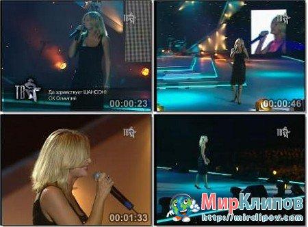Катерина Голицына - Любовь Заочная (Live, 2004)