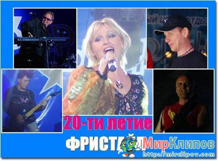 Фристайл - Юбилейный Концерт (20 лет, 2009)