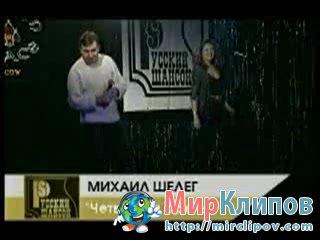 Михаил Шелег - Четвертая Осень (Live)