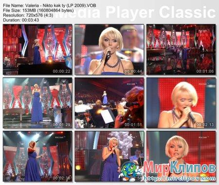 Валерия - Никто, Как Ты (Live, Лучшие Песни, 2009)