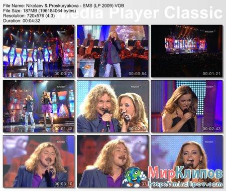 Игорь Николаев и Юлия Проскурякова - СМС (Live, Лучшие Песни, 2009)