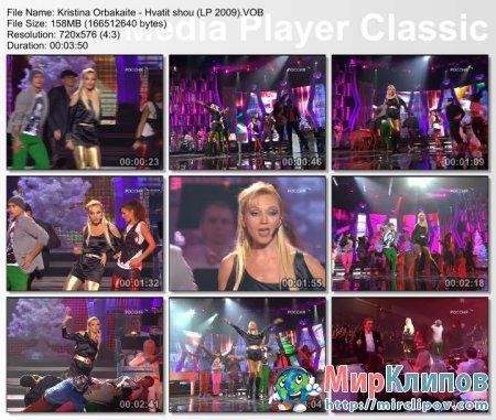Кристина Орбакайте - Хватит Шоу (Live, Лучшие Песни, 2009)