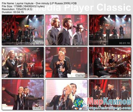 Лайма Вайкуле - Две Минуты (Live, Лучшие Песни, 2009)