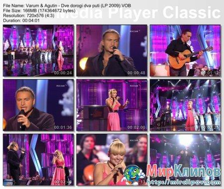 Леонид Агутин и Анжелика Варум - Две Дороги, Два Пути (Live, Лучшие Песни, 2009)