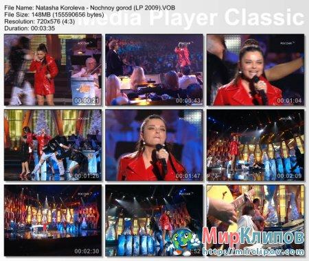 Наташа Королева - Ночной Город (Live, Лучшие Песни, 2009)