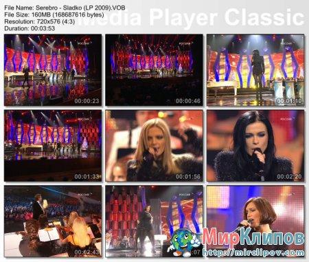Серебро - Сладко (Live, Лучшие Песни, 2009)