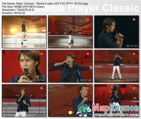 Марк Тишман - Ближе К Небу (Live, День Cтроителя, 2010)