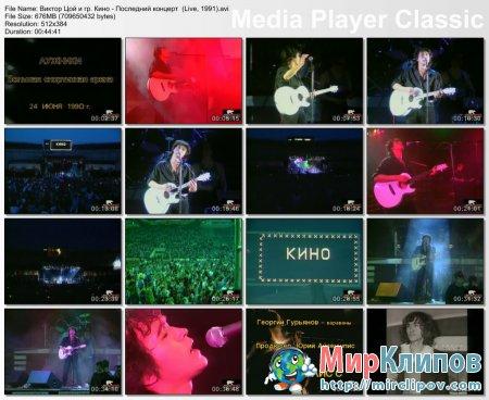 Кино - Последний Концерт (Live, 1991)