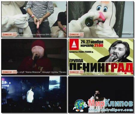 MC Снеговик - Побрей Звезду