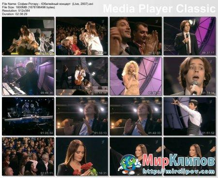 Софии Ротару - Юбилейный Концерт (Live, 2007)