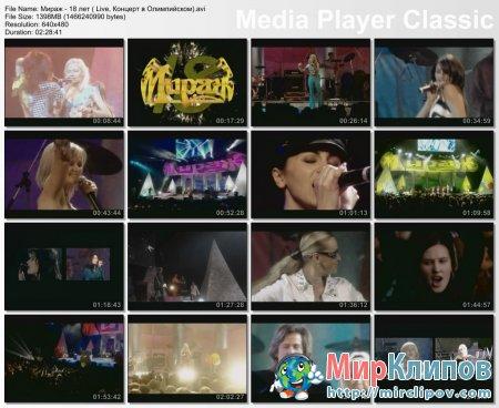 Мираж - 18 Лет (Live, Концерт, Олимпийский)