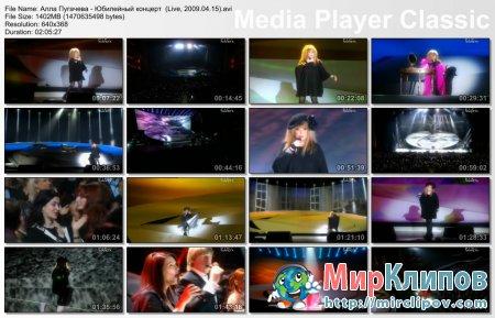 Алла Пугачева - Юбилейный Концерт (Live, 15.04.2009)