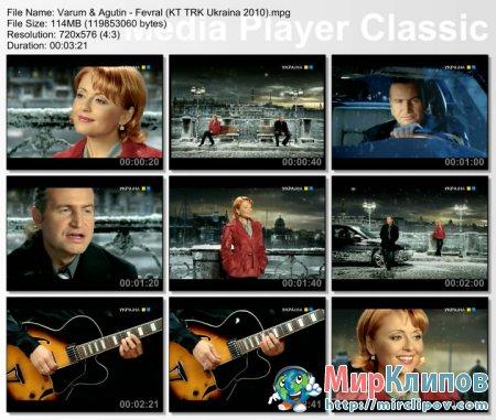 Анжелика Варум и Леонид Агутин - Февраль (Мюзикл, Красота Требует, 2008)