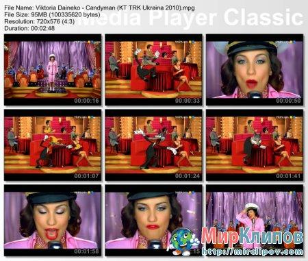 Виктория Дайнеко - Candyman (Мюзикл, Красота Требует, 2008)