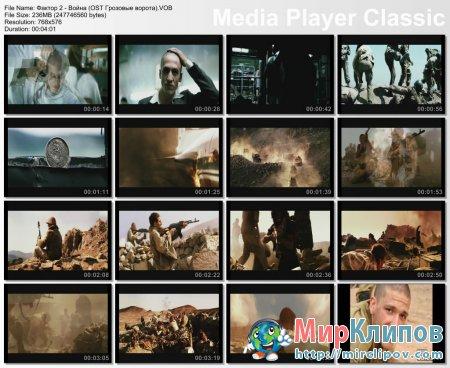 """Фактор 2 - Война (OST """"Грозовые Ворота"""")"""