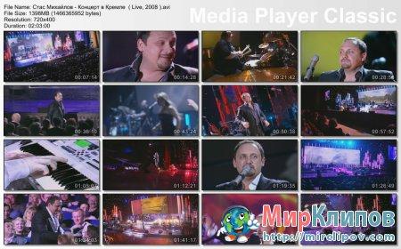 Стас Михайлов - Концерт (Live, Кремль, 2008 )
