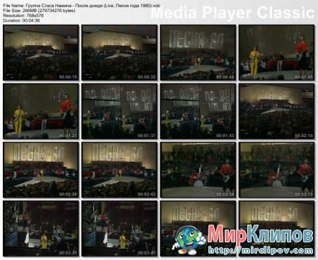 Группа Стаса Намина - После Дождя (Live, Песня Года, 1980)