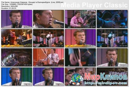 Александр Новиков - Концерт (Live, Екатеринбург, 2009)