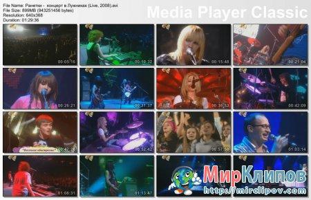 Ранетки - Концерт (Live, Лужники, 2008)