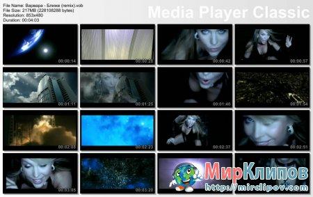Варвара - Ближе (Remix)