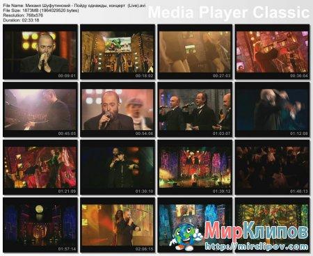 Михаил Шуфутинский - Пойду Однажды (Live, Концерт)