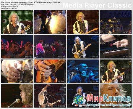 Машина Времени - Юбилейный Концерт (40 лет, 2009)