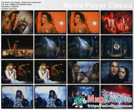 Ани Лорак - Shady Lady (Remix)