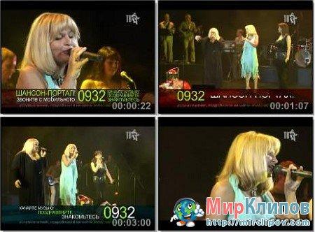 Катерина Голицына, Ляля Размахова и Любовь Шепилова - Мисс ЗК (Live)