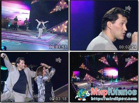 Катя Огонек и Владимир Черняков - Скажи, Что Любишь Меня (Live, 2004)