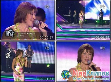 Любовь Успенская - Карусель (Live, 2004)
